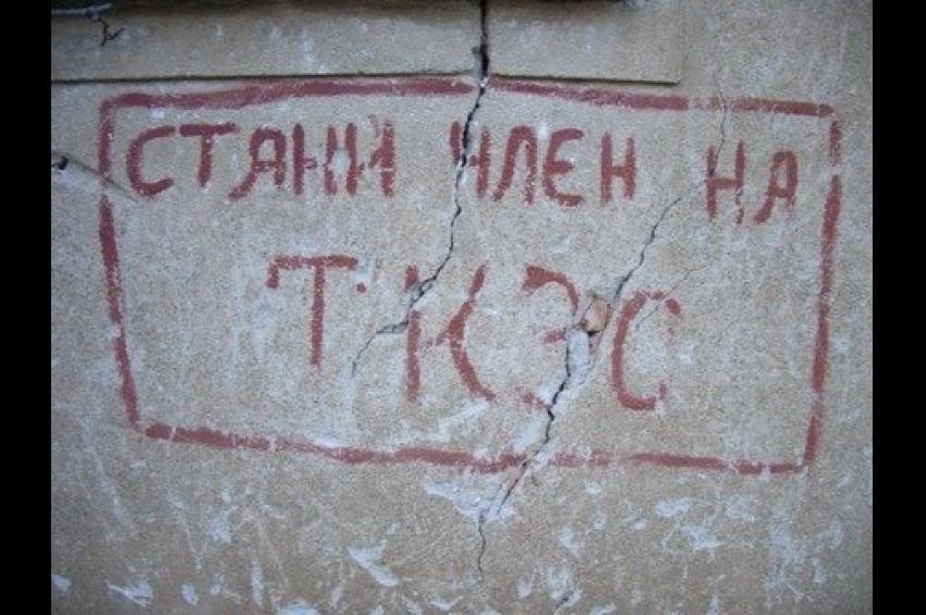 """Резултат с изображение за """"Първата национална конференция на ТКЗС."""""""""""